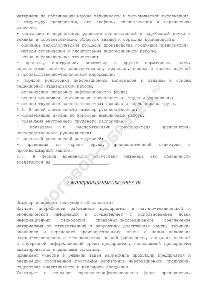 Должностная инструкция инженера по научно-технической информации. Страница 2