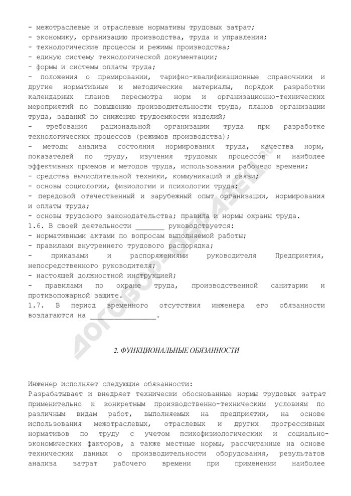 Должностная инструкция инженера по нормированию труда. Страница 2