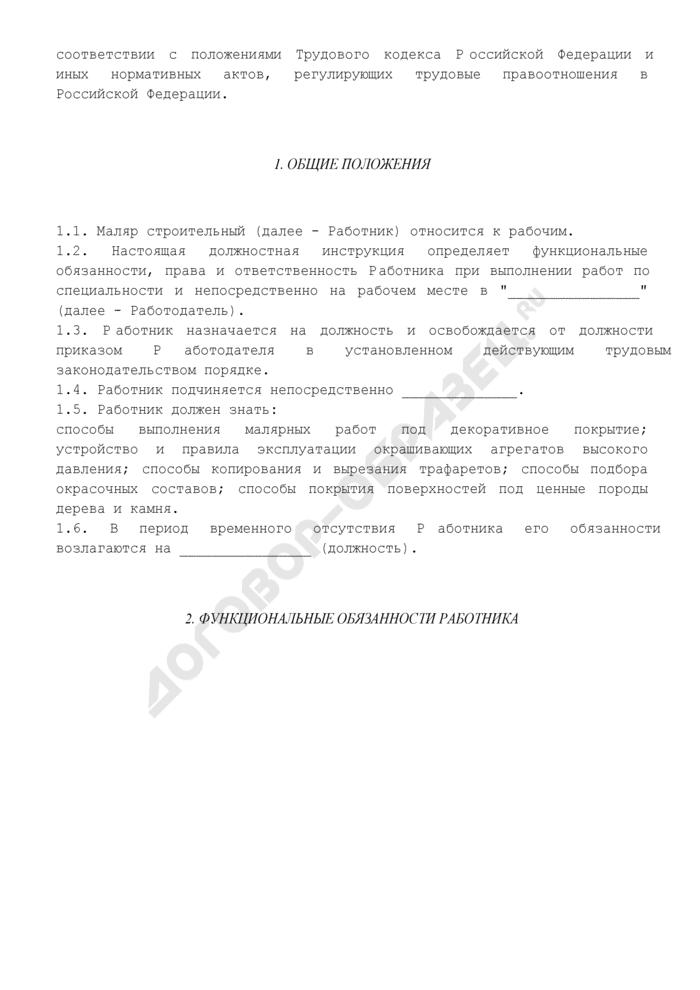 Должностная инструкция маляра 5-го разряда (для организаций, выполняющих строительные, монтажные и ремонтно-строительные работы). Страница 2