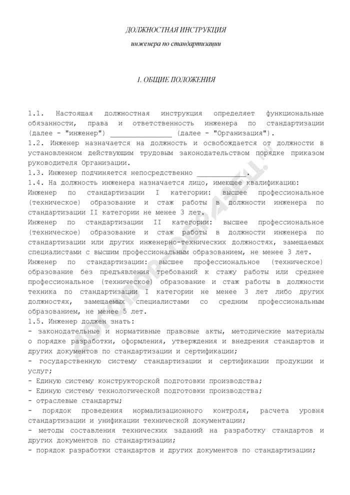 Должностная инструкция инженера по стандартизации. Страница 1