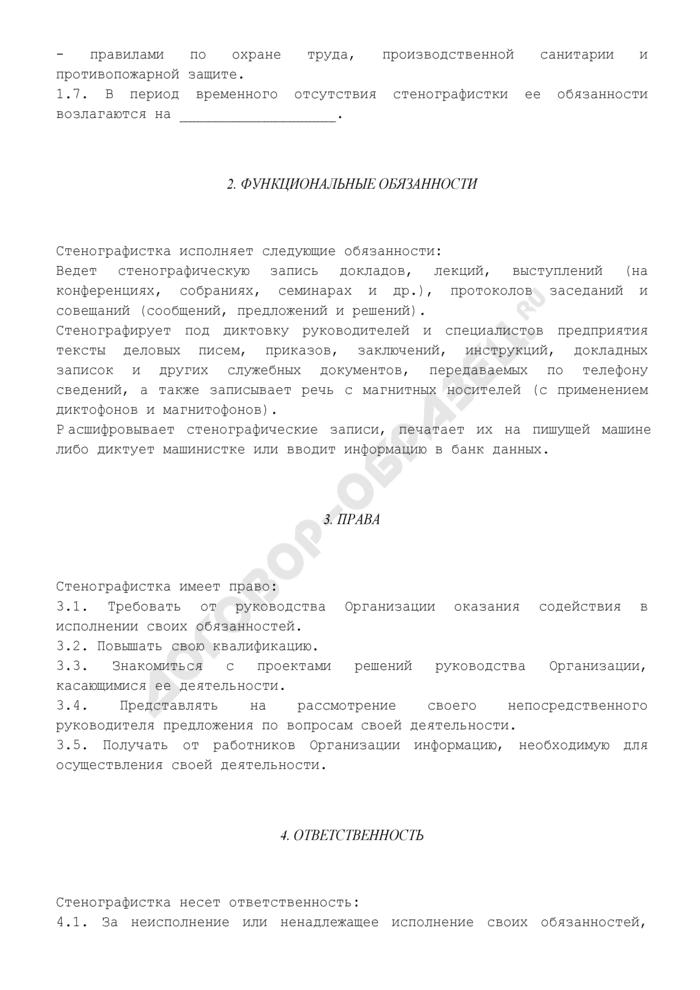 Должностная инструкция стенографистки. Страница 2
