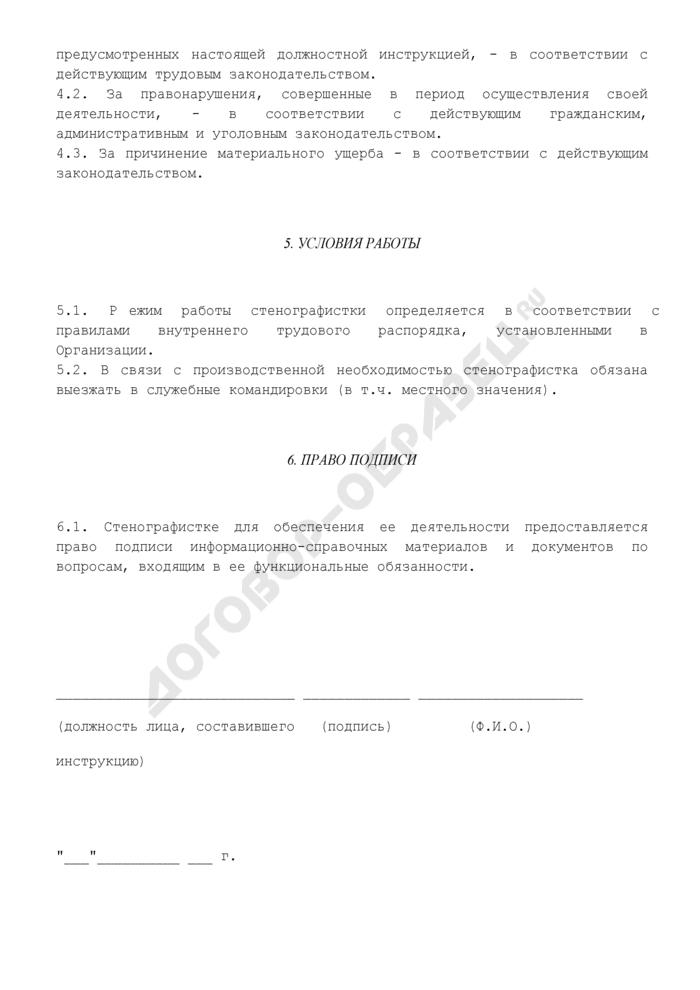 Должностная инструкция стенографистки. Страница 3
