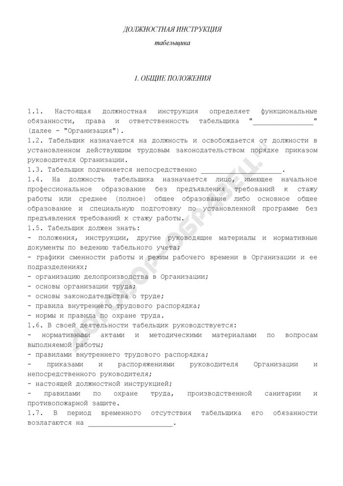 Должностная инструкция табельщика. Страница 1