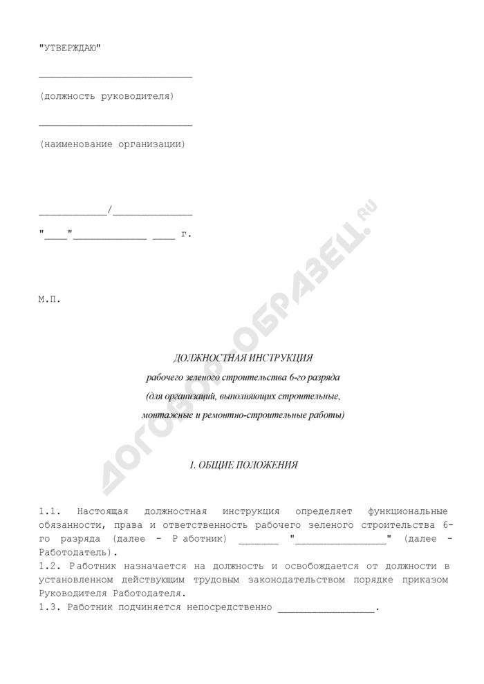 Должностная инструкция рабочего зеленого строительства 6-го разряда (для организаций, выполняющих строительные, монтажные и ремонтно-строительные работы). Страница 1
