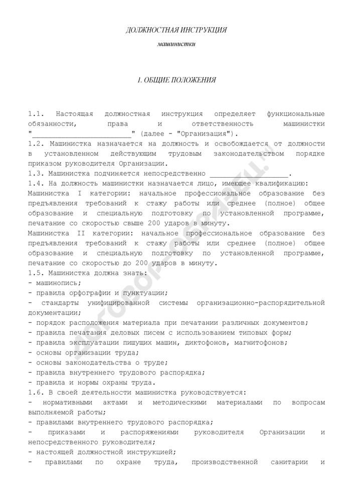 Должностная инструкция машинистки. Страница 1