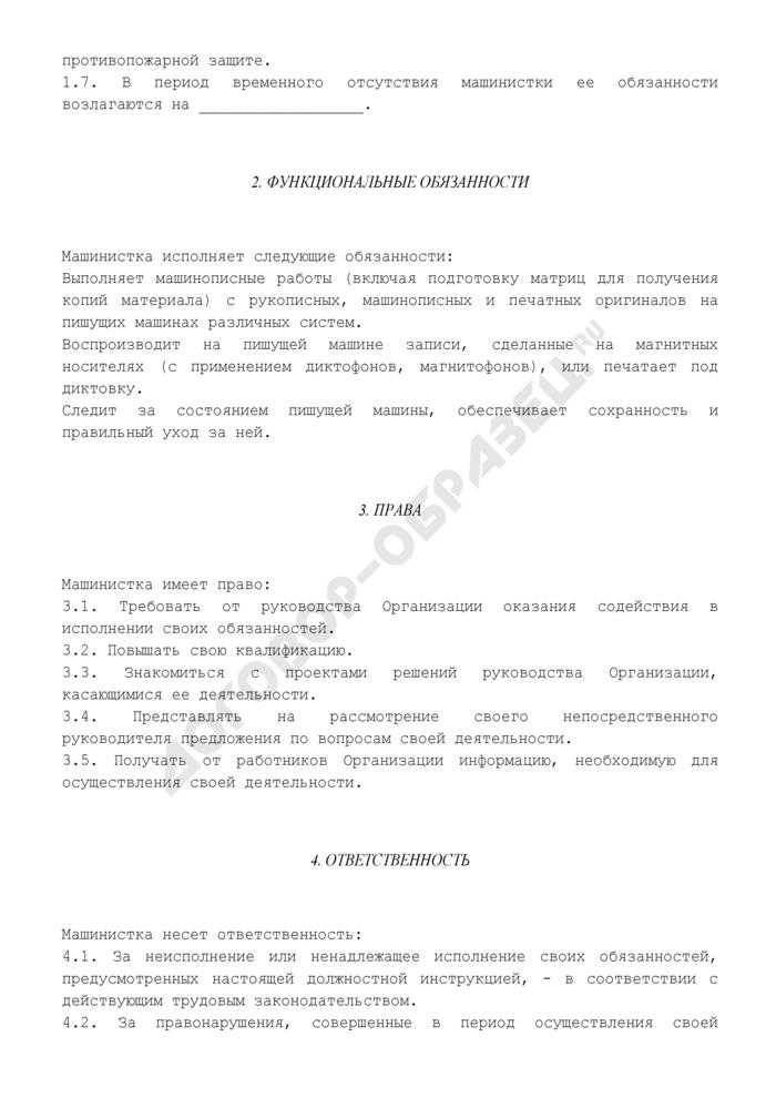 Должностная инструкция машинистки. Страница 2