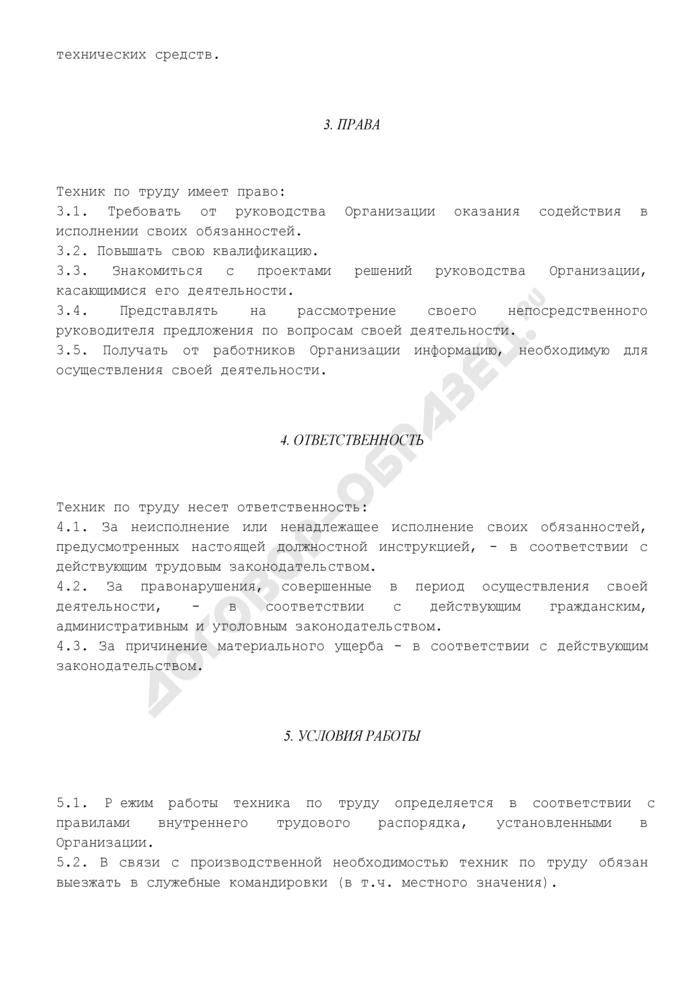 Должностная инструкция техника по труду. Страница 3