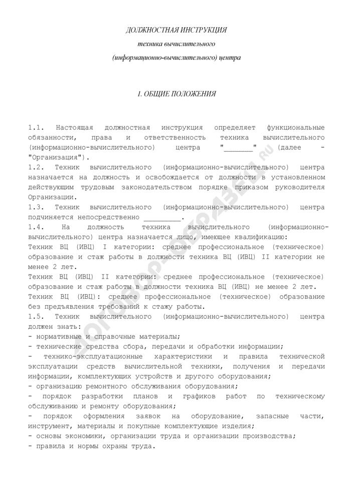 Должностная инструкция техника вычислительного центра (информационно-вычислительного) центра. Страница 1