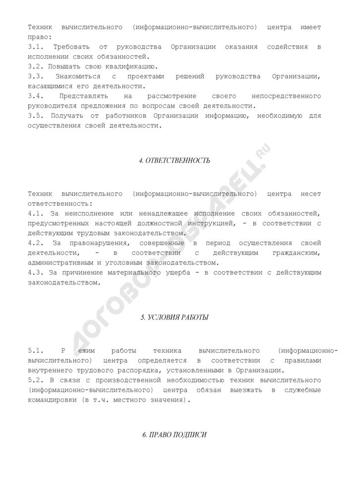 Должностная инструкция техника вычислительного центра (информационно-вычислительного) центра. Страница 3