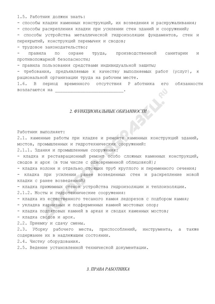 Должностная инструкция каменщика 6-го разряда (для организаций, выполняющих строительные, монтажные и ремонтно-строительные работы). Страница 2