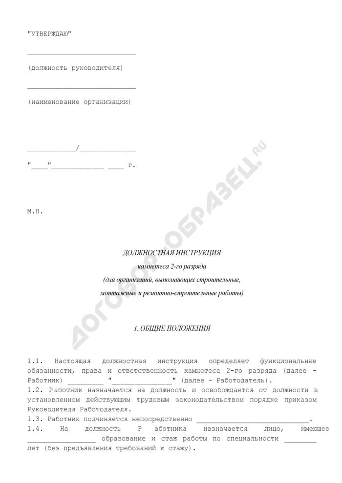 Должностная инструкция камнетеса 2-го разряда (для организаций, выполняющих строительные, монтажные и ремонтно-строительные работы). Страница 1