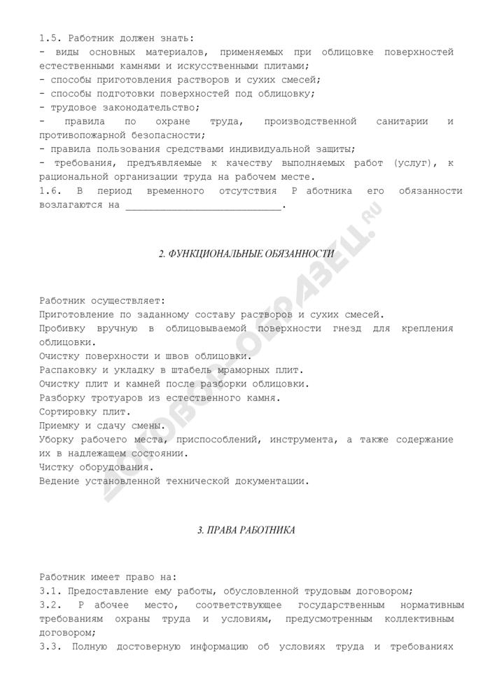 Должностная инструкция камнетеса 2-го разряда (для организаций, выполняющих строительные, монтажные и ремонтно-строительные работы). Страница 2