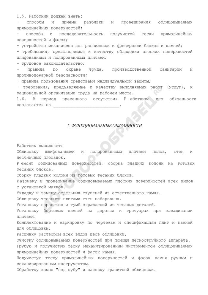 Должностная инструкция камнетеса 4-го разряда (для организаций, выполняющих строительные, монтажные и ремонтно-строительные работы). Страница 2