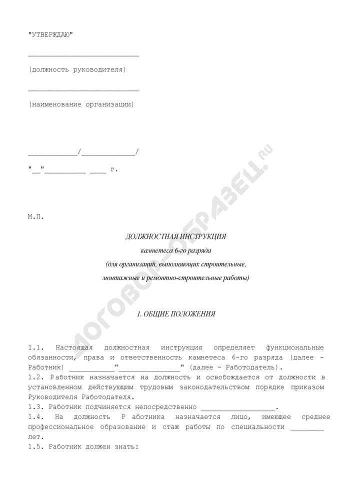 Должностная инструкция камнетеса 6-го разряда (для организаций, выполняющих строительные, монтажные и ремонтно-строительные работы). Страница 1