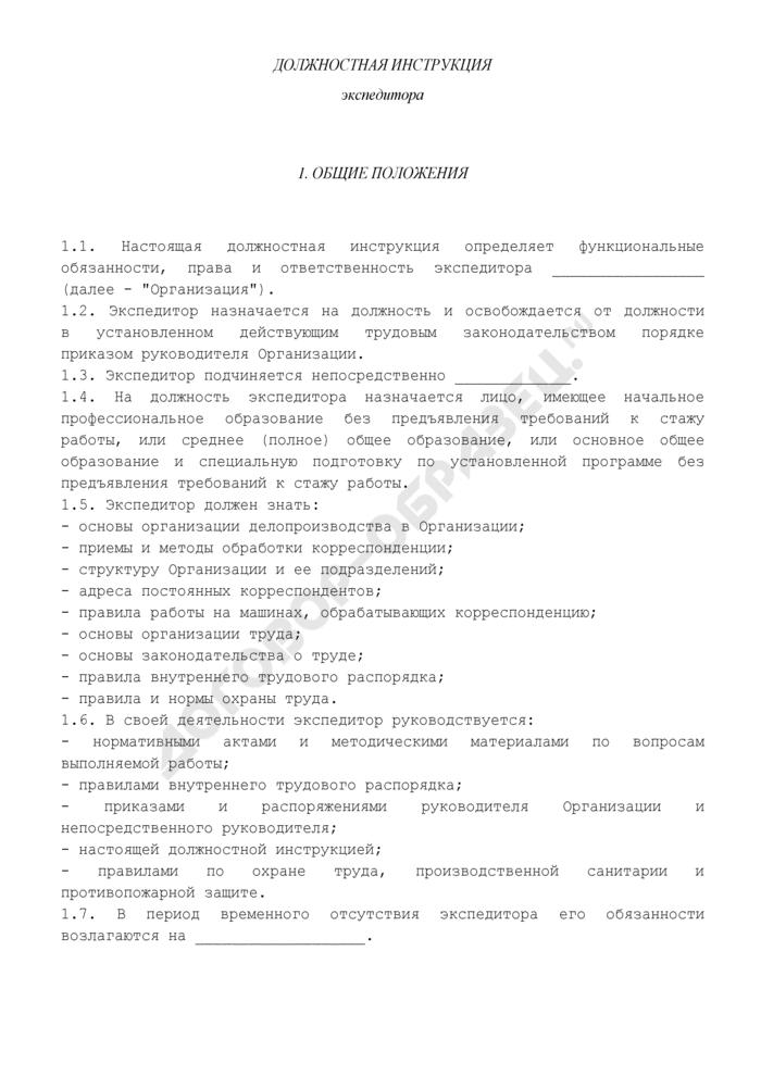 Должностная инструкция экспедитора. Страница 1