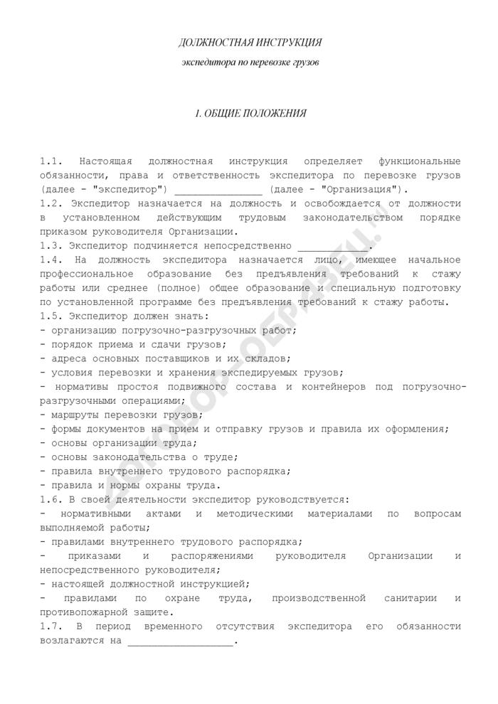 Должностная инструкция экспедитора по перевозке грузов. Страница 1