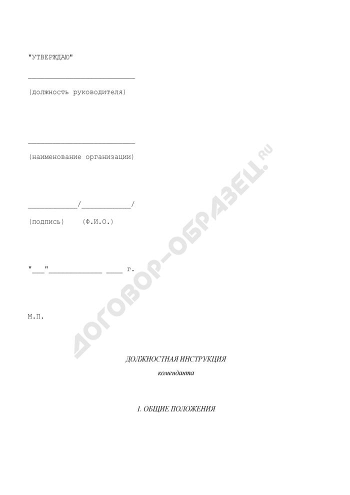 Должностная инструкция коменданта. Страница 1