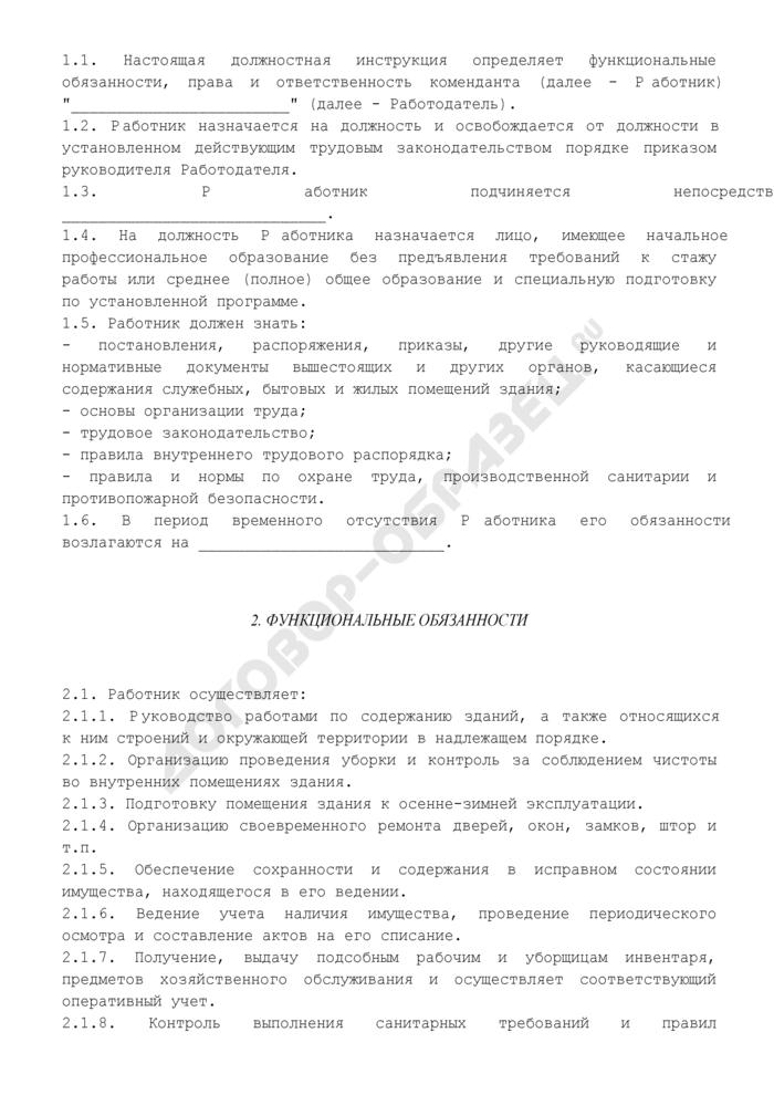 Должностная инструкция коменданта. Страница 2