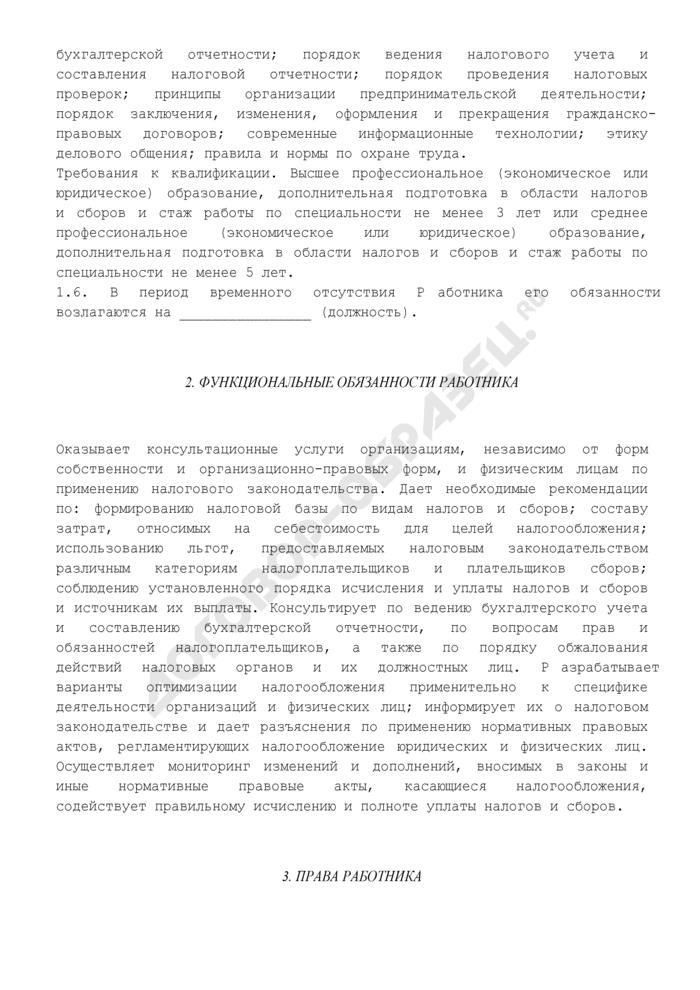 Должностная инструкция консультанта по налогам и сборам. Страница 3