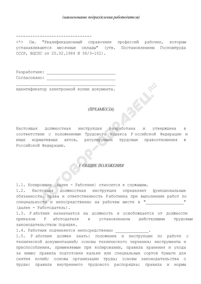 Должностная инструкция копировщика. Страница 2