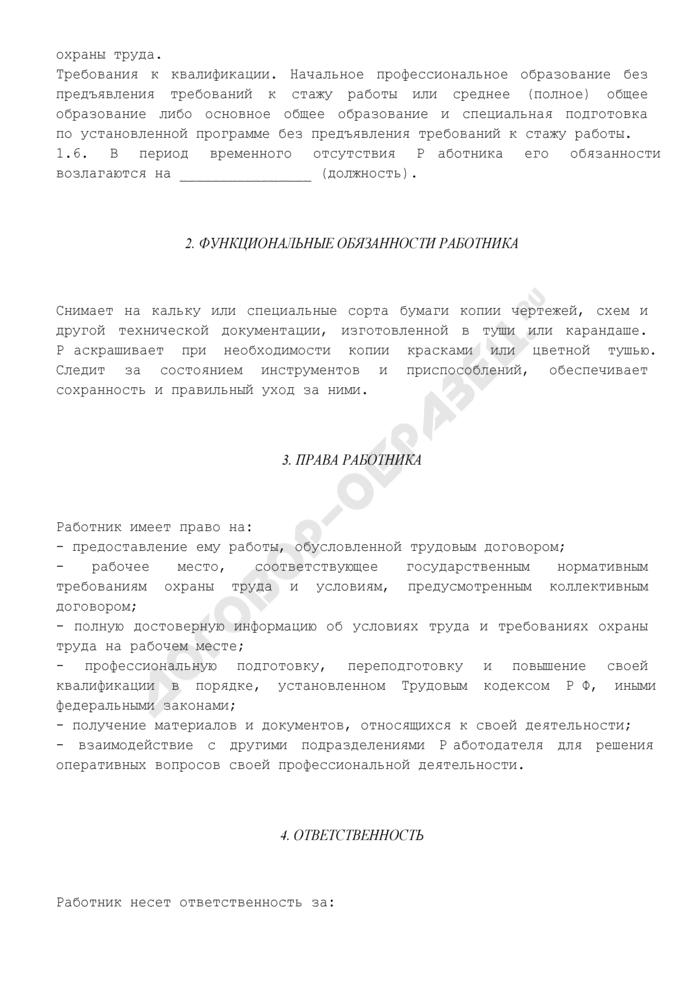 Должностная инструкция копировщика. Страница 3