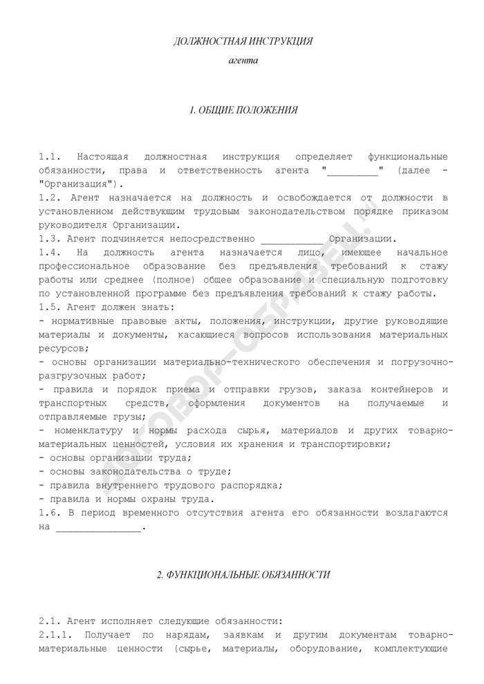 Должностная инструкция агента. Страница 1