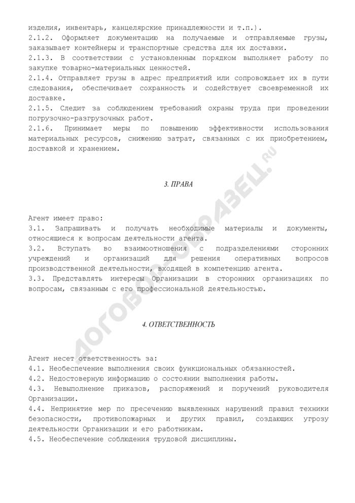 Должностная инструкция агента. Страница 2