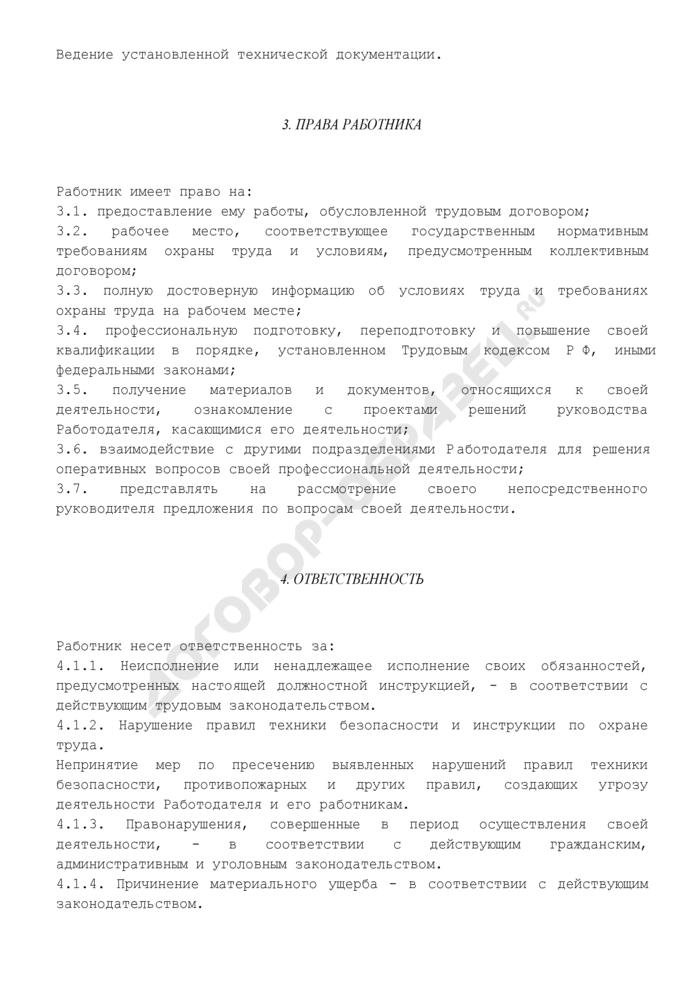 Должностная инструкция лепщика архитектурных деталей 3-го разряда (для организаций, выполняющих строительные, монтажные и ремонтно-строительные работы). Страница 3