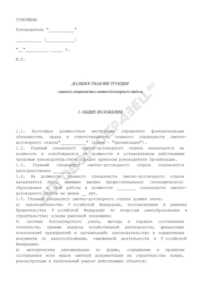 Должностная инструкция главного специалиста сметно-договорного отдела. Страница 1
