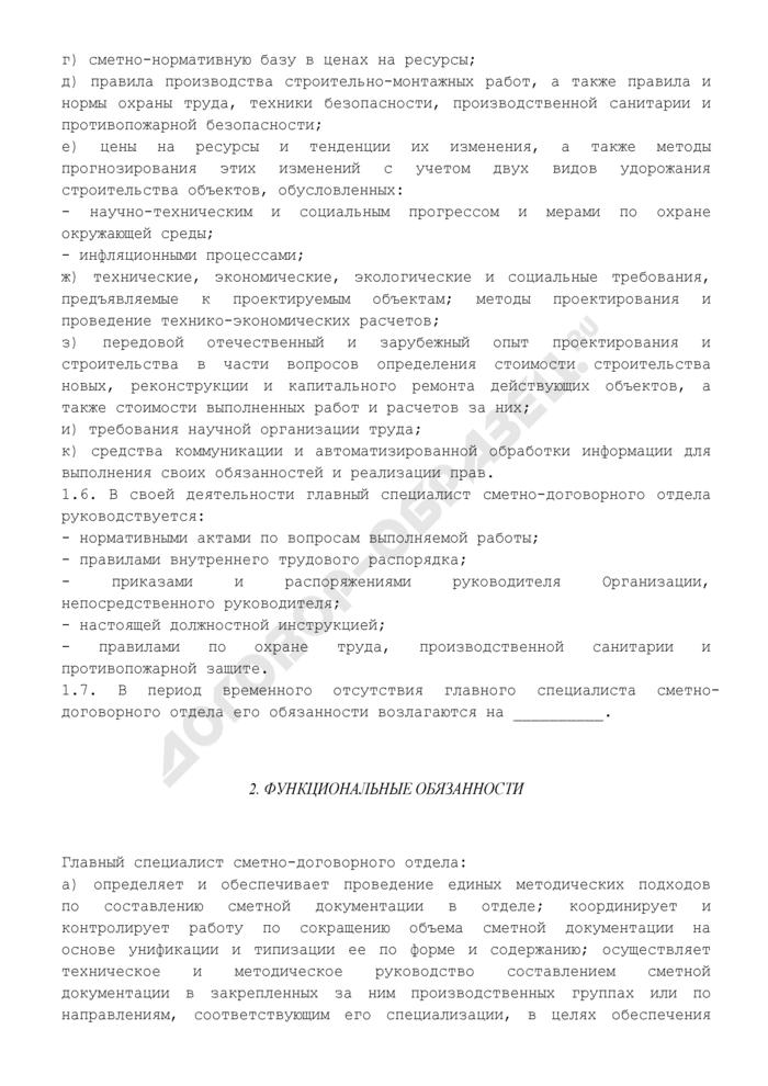 Должностная инструкция главного специалиста сметно-договорного отдела. Страница 2