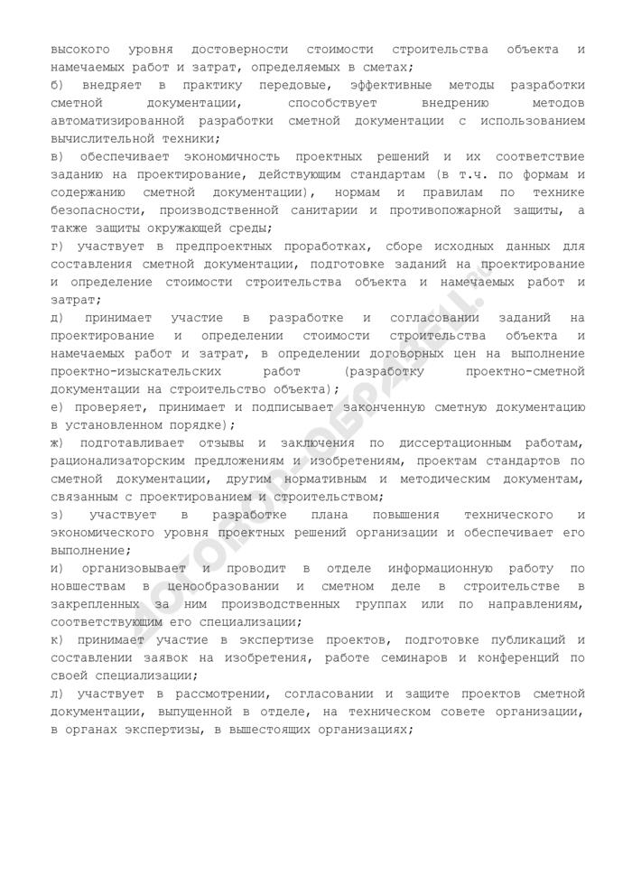Должностная инструкция главного специалиста сметно-договорного отдела. Страница 3