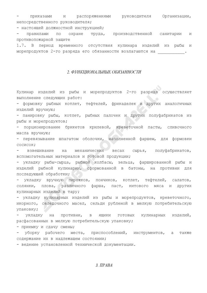 Должностная инструкция кулинара изделий из рыбы и морепродуктов 2-го разряда (для организаций, осуществляющих добычу и переработку рыбы и морепродуктов). Страница 2