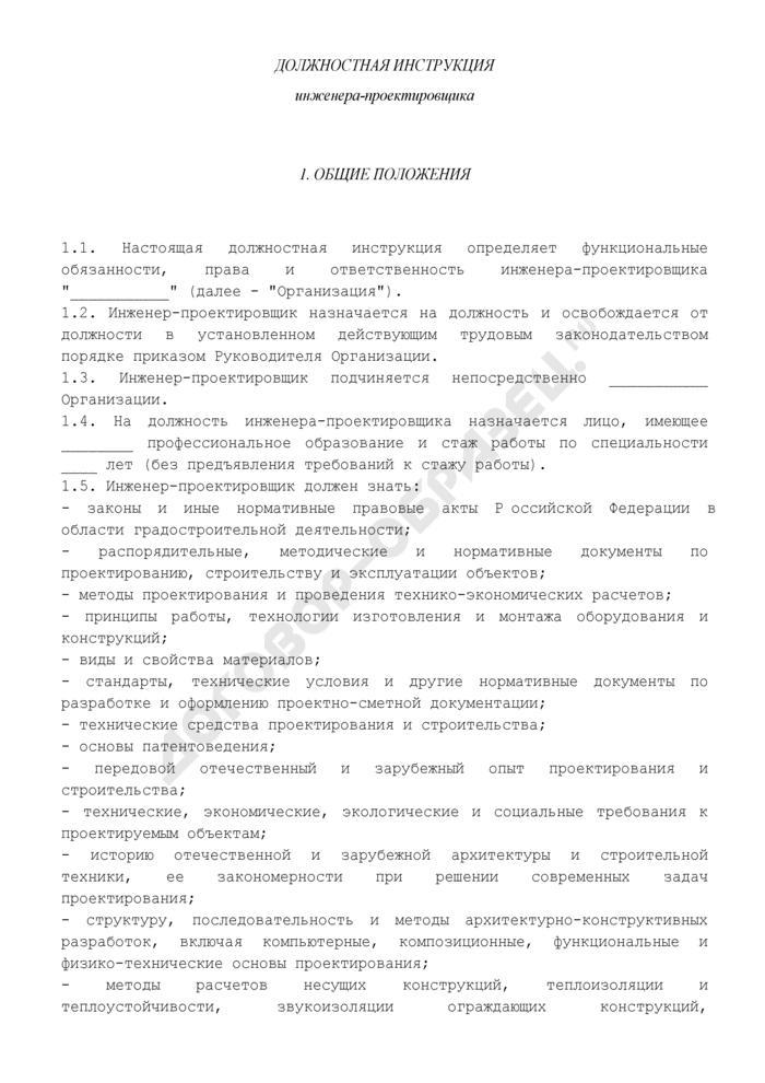 Должностная инструкция инженера-проектировщика. Страница 1