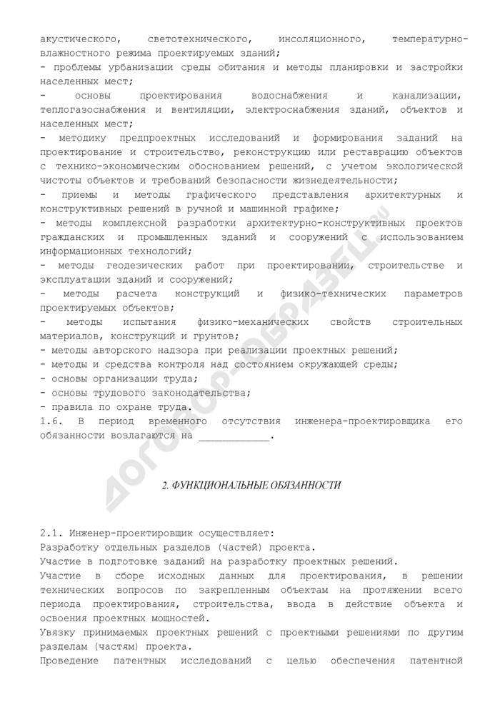 Должностная инструкция инженера-проектировщика. Страница 2