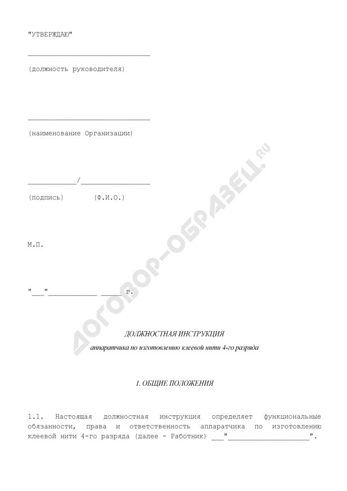 Должностная инструкция аппаратчика по изготовлению клеевой нити 4-го разряда. Страница 1
