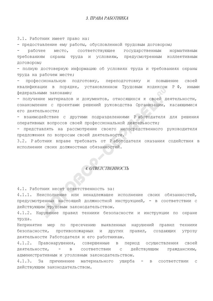 Должностная инструкция аппаратчика по изготовлению клеевой нити 4-го разряда. Страница 3