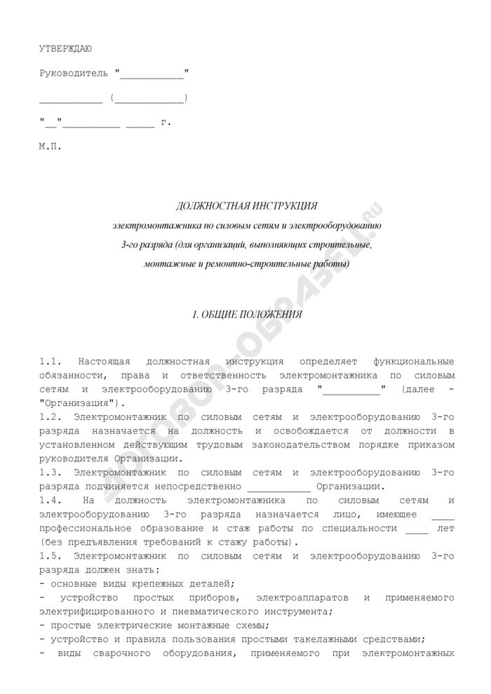 Должностная инструкция электромонтажника по силовым сетям и электрооборудованию 3-го разряда (для организаций, выполняющих строительные, монтажные и ремонтно-строительные работы). Страница 1