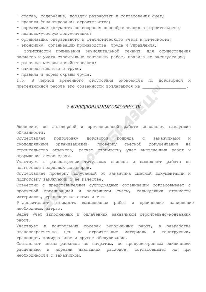 Должностная инструкция экономиста по договорной и претензионной работе. Страница 2