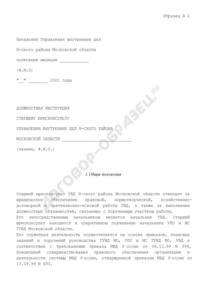 Должностная инструкция старшему юрисконсульту Управления внутренних дел. Страница 1