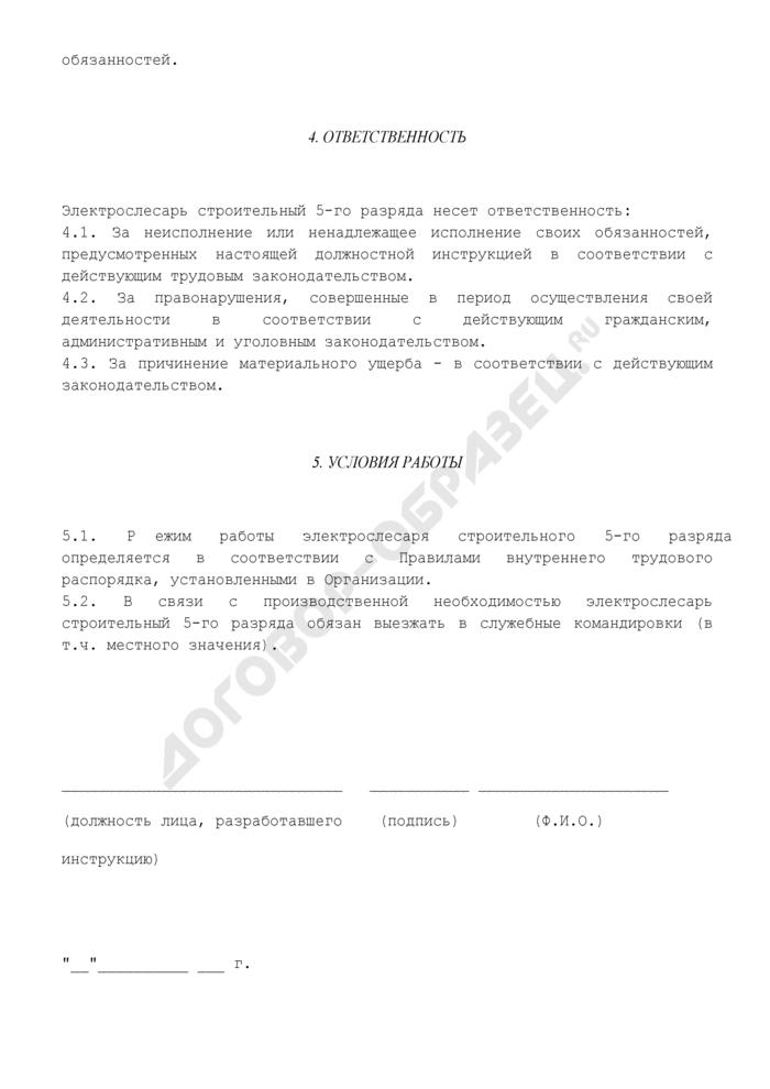 Должностные инструкции мастера слесарного цеха