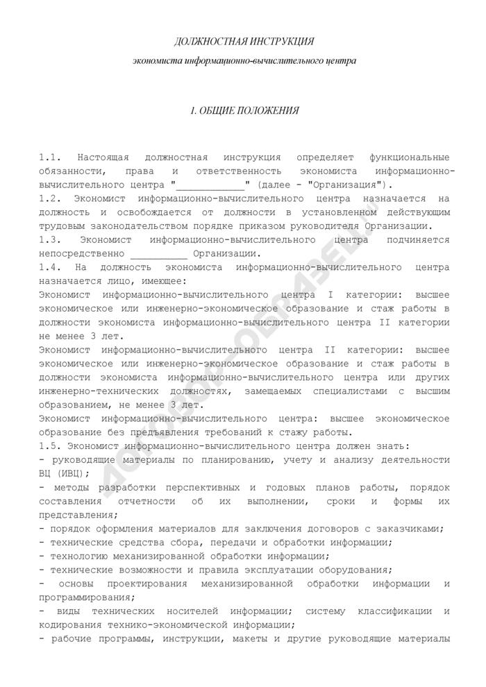 Должностная инструкция экономиста информационно-вычислительного центра. Страница 1