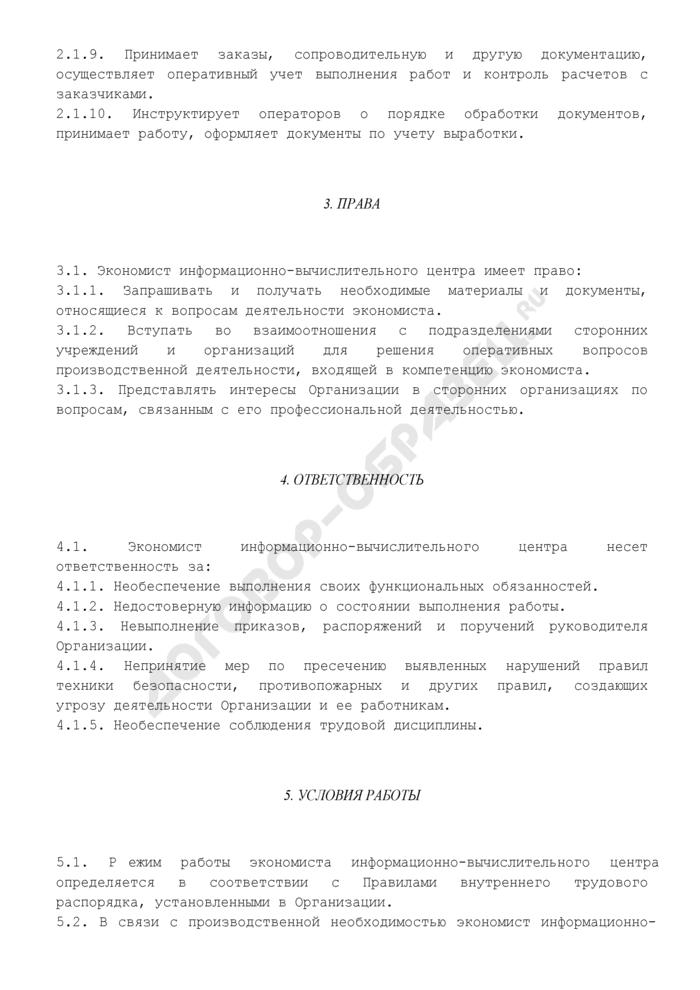 Должностная инструкция экономиста информационно-вычислительного центра. Страница 3