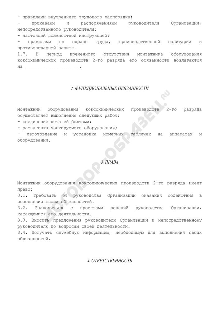 Должностная инструкция монтажника оборудования коксохимических производств 2-го разряда (для организаций, выполняющих строительные, монтажные и ремонтно-строительные работы). Страница 2