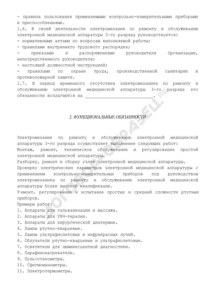 Должностная инструкция электромеханика по ремонту и обслуживанию электронной медицинской аппаратуры 3-го разряда (для организаций, производящих медицинский инструмент, приборы и оборудование). Страница 2