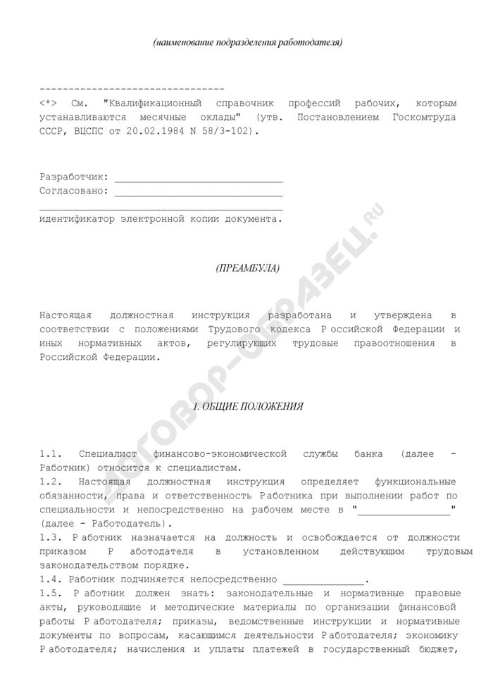 Должностная инструкция специалиста финансово-экономической службы банка. Страница 2