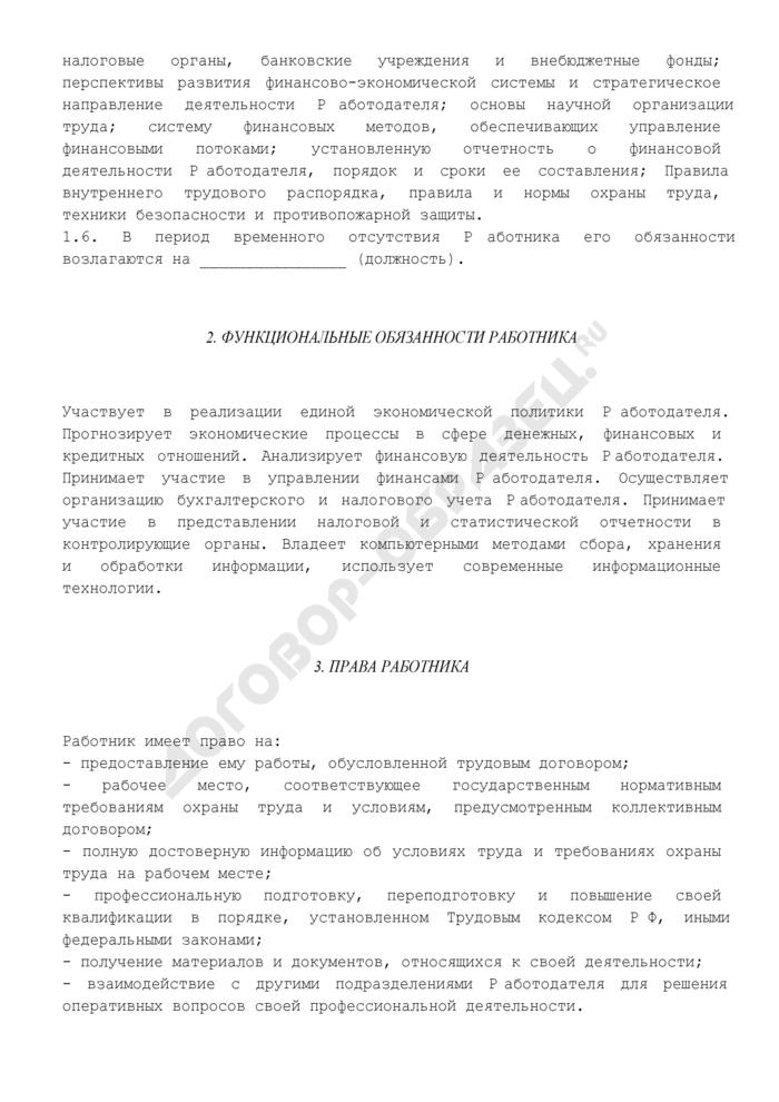 Должностная инструкция специалиста финансово-экономической службы банка. Страница 3