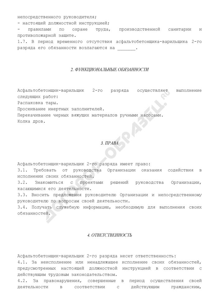 Должностная инструкция асфальтобетонщика-варильщика 2-го разряда (для организаций, выполняющих строительные, монтажные и ремонтно-строительные работы). Страница 2
