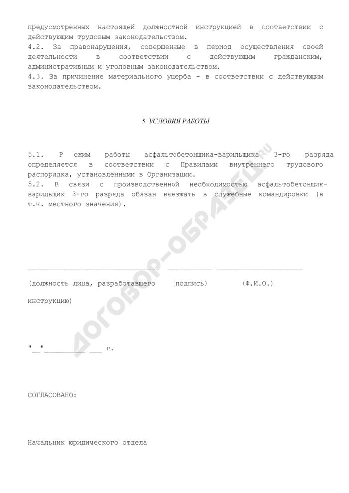 Должностная инструкция асфальтобетонщика-варильщика 3-го разряда (для организаций, выполняющих строительные, монтажные и ремонтно-строительные работы). Страница 3