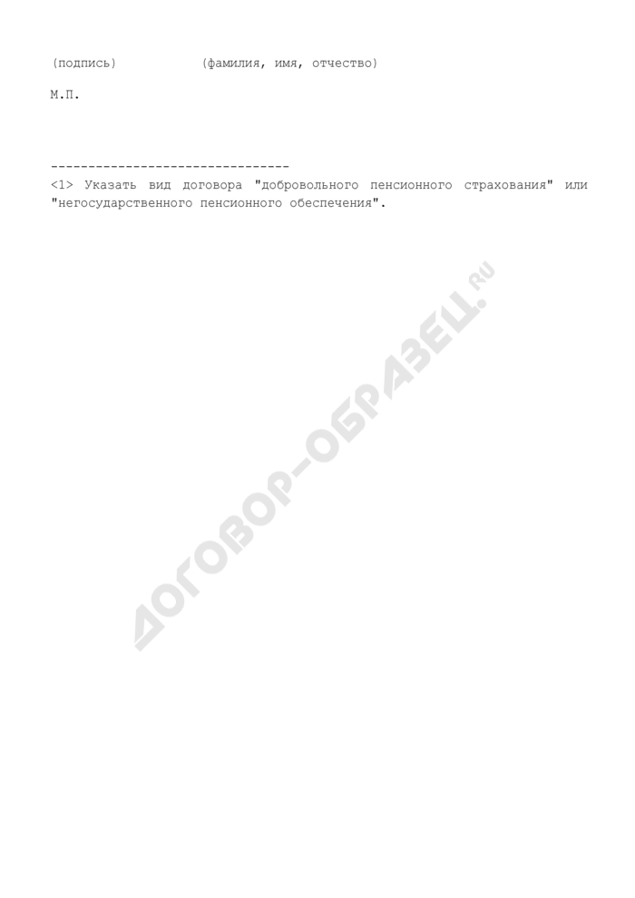 Извещение о подтверждении факта получения налогоплательщиком суммы предоставленного социального налогового вычета, указанного в подпункте 4 пункта 1 статьи 219 Налогового кодекса Российской Федерации. Страница 3