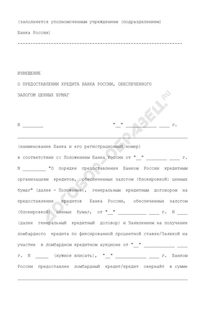 Извещение о предоставлении кредита Банка России, обеспеченного залогом ценных бумаг. Страница 1